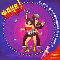 Фанк! Самая откровенная музыка СССР