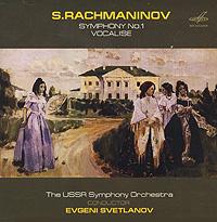 Evgeni Svetlanov. Rachmaninov. Symphony No. 1 / Vocalise
