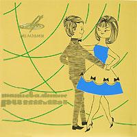Танцевальные ритмы 2007 Audio CD