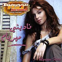 Myriam Faris. Nadini 2007 Audio CD