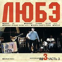 Любэ. Часть 3 (mp3) 2007 MP3 CD
