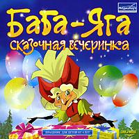 Баба-Яга: Сказочная вечеринка