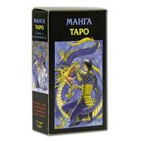 Карты Таро Аввалон-Ло скарабео Таро Манга, инструкция на русском языке. AV126AV126В этой колоде Таро, выполненной в новейшем стиле Манга, восточная мифологема выступает в фантазийных образах героев-воинов и их судьбах. Манга - это истории в картинках, истоки которых лежат в основах японской культурной традиции. В последние годы огромное влияние на развитие манги оказала европейская культура и американские комиксы, создав синтетический международный язык образов, удачно укладывающийся в систему Таро. Гадание по картам Таро - самая древняя и самая популярная в Европе карточная система. До сих пор многие серьезные исследователи этого искусства продолжают нескончаемые споры о том, где и когда впервые появилась колода Таро в ее традиционном ныне виде (22 Старшие карты и 56 Младших). Подавляющее большинство исследователей сходятся во мнении, что истоки знаний, которые скрыты в Арканах, следует искать в мистериях Древнего Египта - прародине основных тайных культов Европы. Как бы то ни было, античная Европа, затем средневековая, а позже и современная,...