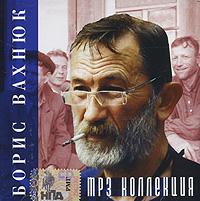 Борис Вахнюк (mp3) 2006 MP3 CD