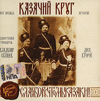 Казачий Круг. Антология. Диск 2 (mp3) 2007 MP3 CD