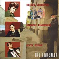 Богдасарова, Красновский, Стеркин (mp3) 2007 MP3 CD