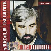 Александр Евстигнеев (mp3)