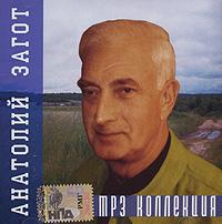 Анатолий Загот (mp3)
