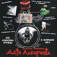 В издание входят следующие альбомы: 1. Амплуа страха (2000) - 1-10 треки 2. Чувство №0 (2001) - 11-19 треки 3. Запретная зона (2002) - 20-30 треки 4. Игра с судьбой (2005) - 31-42 треки 5. Раритеты, демо версии, Live версии - 43-62 треки 6. Караоке & Интервью - 63-69 треки 7. Алексей Хабаров