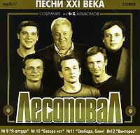 В издание входят следующие альбомы: 1. Я - оттуда (2002) - 1-12 треки 2. Базара нет (2003) - 13-24 треки 3. Свобода, блин! (2005) - 25-37 треки 4. Винторез (2005) - 38-50 треки