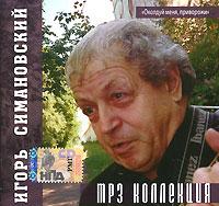 Игорь Симановский. Околдуй меня, приворожи (mp3) 2006 MP3 CD