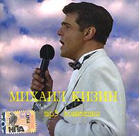 Михаил Кизин (mp3) 2006 MP3 CD