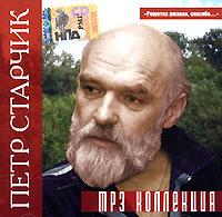 Петр Старчик (mp3)