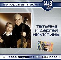 Татьяна и Сергей Никитины. Авторская песня (mp3)