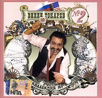 В издание входят следующие записи: 1. 747 (1988) - 1-10 треки 2. Sos!!! (1989) - 11-20 треки 3. Брайтонское танго (1990) - 21-28 треки 4. Дорогие имена (1990) - 29-38 треки 5. Здравствуй, милая женщина (1990) - 39-49 треки 6. Нью-йорк - москва (1990) - 50-59 треки 7. Брызги шампанского (1990) - 60-67 треки 8. Америка (1990) - 68-79 треки 9. Летят перелетные птицы (избранное) (1990) - 80-81 треки