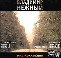 В издание входят следующие записи: 1. Стрем-частушки - 1-4 2. Хулиган - 5-17 треки 3. Хулиган - 2 - 18-25 треки 4. Клубничка - 26-36 треки 5. Туда-сюда - 37-46 треки 6. Прощай московская шпана - 47-56 треки