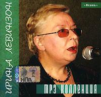 Ирина Левинзон. Осень (mp3) 2006 MP3 CD