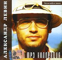 В издание входят следующие записи: 1. Песни (1981-2005) - 1-90 треки 2. Стихи (1981-2003) - 91-157 треки 3. Ранние песни (1977-1984) - 158-186 треки
