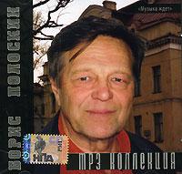 Борис Полоскин (mp3) 2007 MP3 CD