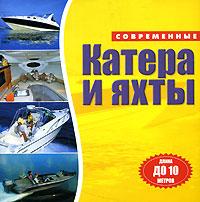 Современные катера и яхты: Длина до 10 метров