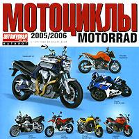 Мотоциклы 2005/2006
