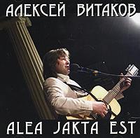 Алексей Витаков. Alea Jakta Est