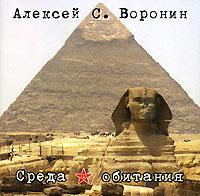 Алексей С. Воронин. Среда обитания