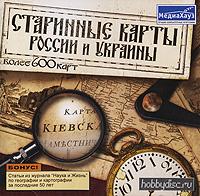 Старинные карты России и Украины