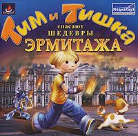 Zakazat.ru: Тим и Тишка спасают шедевры Эрмитажа