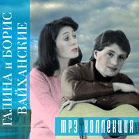 MP3 коллекция. Галина и Борис Вайханские (mp3)