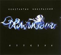 Диск упакован в DigiPack с серебряным тиснением. Издание содержит буклет с фотографиями и текстами песен на русском языке.