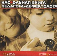 """Издательский Дом """"Равновесие"""" Настольная книга педагога-дефектолога"""