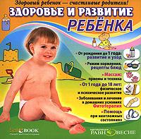 Здоровье и развитие ребенка