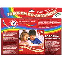 Говорим по-английски. Набор карточек к электровикторине1054С помощью этой игры ребенок без труда запомнит более 200 английских слов: существительных, прилагательных, глаголов, а также около 50 полезных выражений. На уроке иностранного языка в школе или дома в кругу семьи эта игра поможет ребенку сделать значительные успехи в освоении английской разговорной речи. Вам не придется покупать сразу несколько игр, достаточно приобрести только одну электровикторину, а к ней - дополнительные комплекты карточек по другим предметам. Английский язык маленький ученик без труда освоит в увлекательной игре. Занимательные, познавательные и веселые электровикторины - лучший подарок для ваших детей! Вокруг столько интересного! Откройте для своих детей увлекательный мир знаний!