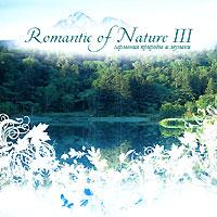 Гармония природы и музыки. Romantic Of Nature III