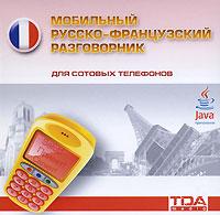 Мобильный русско-французский разговорник для сотовых телефонов