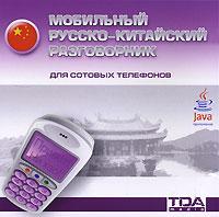 Мобильный русско-китайский разговорник для сотовых телефонов
