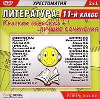Литература: Краткий пересказ + лучшие сочинения. 11 класс