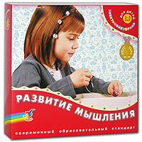 Развитие мышления. Электровикторина для детей