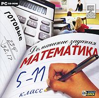 Готовые домашние задания: Математика. 5-11 классХватит биться над сложными задачами и примерами в одиночестве! Приобретите себе отличного помощника! Этот диск поможет школьникам подготовиться к урокам математики, алгебры или геометрии, понять принципы решения сложных задач. Также материалы диска будут полезны родителям при проверке домашних заданий. На диске собраны решения задач по математике за 5-6 классы, алгебре и геометрии за 7-11 классы. Список учебников на диске: Математика. Учебник для 5 кл. Н. Я. Виленкин и др. Мнемозина, 1998-2006 гг. Математика. Учебник для 5 кл. Н. Я. Виленкин и др. Просвещение, 1990-1997 гг. Дидактические материалы по математике для 5 кл. А. С. Чесноков и др. Классик стиль, 2002-2006 гг. Дидактические материалы по математике для 5 кл. А. С. Чесноков и др. Просвещение, 1991-2001 гг. Математика. Учебник для 6 кл. Н. Я. Виленкин и др. Мнемозина, 1998-2006 гг. Математика. Учебник для 6 кл. Н. Я. Виленкин и др. Просвещение, 1990-1997 гг. ...