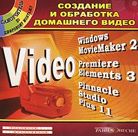 Создание и обработка домашнего видео