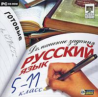 Готовые домашние задания: Русский язык. 5-11 класс