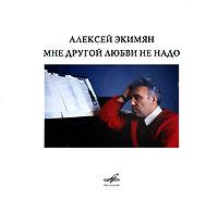 Алексей Экимян. Мне другой любви не надо 2007 Audio CD