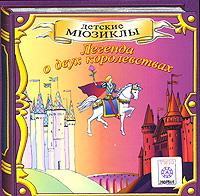 Детские мюзиклы. Легенда о двух королевствах 2007 Audio CD