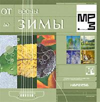 В издание входят следующие записи: 1. Весенний инструментал - 1-12 треки 2. Летний инструментал - 13-24 треки 3. Осенний инструментал - 25-37 треки 4. Зимний инструментал - 38-49 треки