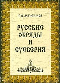 С. В. Максимов. Русские обряды и суеверия