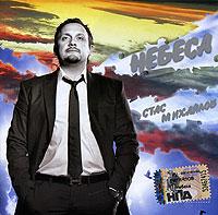 Стас Михайлов. Небеса 2007 Audio CD