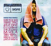 Сергей Пименов. Я сделан в UPLIFTO 2007 Audio CD