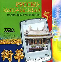Русско-китайский мобильный разговорник для Windows Mobile
