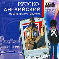 Русско-английский мобильный разговорник для Windows Mobile